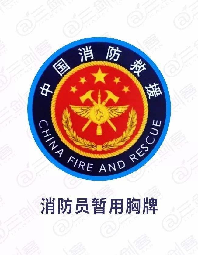 再见,53年的公安消防!从此,再无穿军装的消防兵!