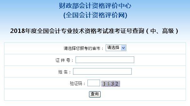 二月份学校微信通知领证后,按辽宁会计网公示的中级全科考生合格名单