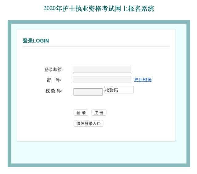 根据中国卫生人才网的通知,2020年护士执业资格考试报名流程如下: 2