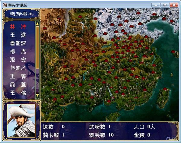 单机游戏三国英雄传的简单介绍  第2张