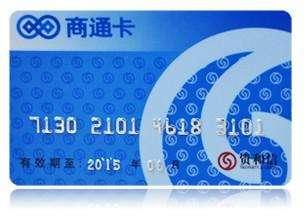 资和信商通卡不记名卡如何使用