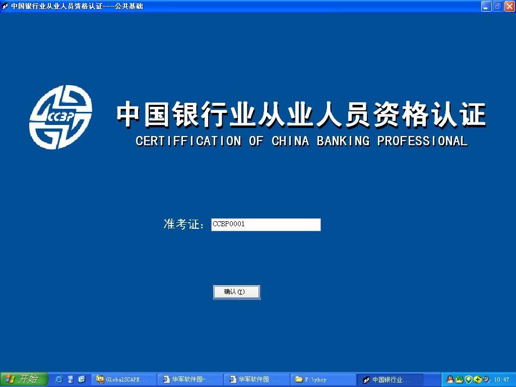 银行从业资格考试模拟系统 6.
