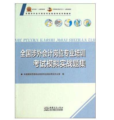 2021年天津市涉外会计岗位专业考试涉外会计基础理论涉外会计操作实务