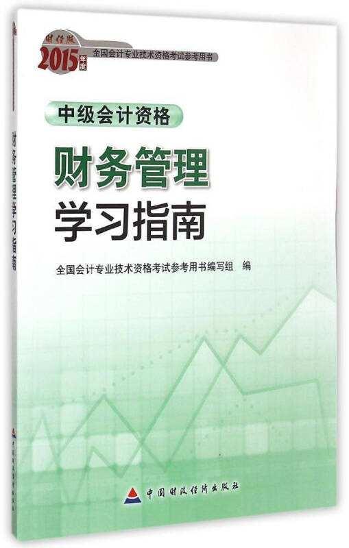 2015年中级会计职称考试教材:财务管理学习指南
