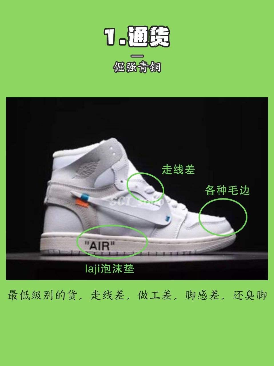 最清晰的莆田鞋等级划分