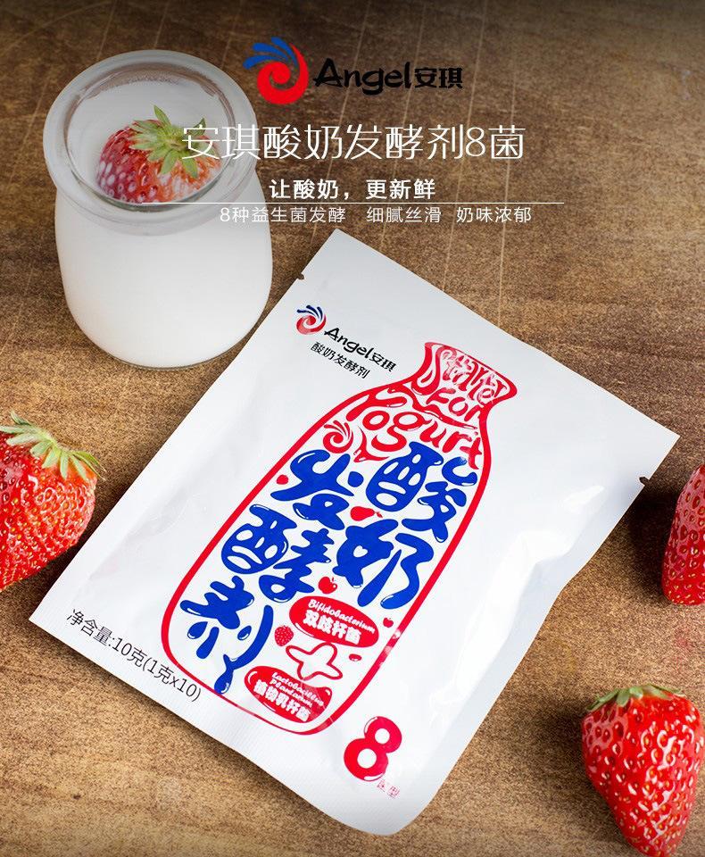 酸奶菌种_酸奶发酵温度  第1张