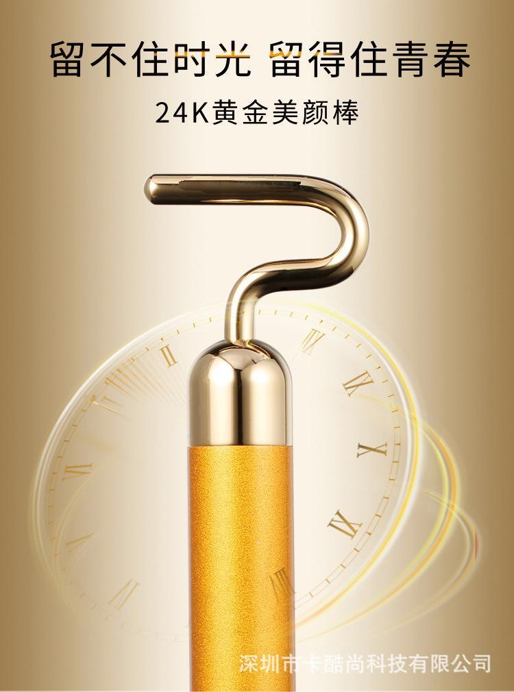 美颜器beauty bar24k黄金棒美容棒按摩器日本家用美容器