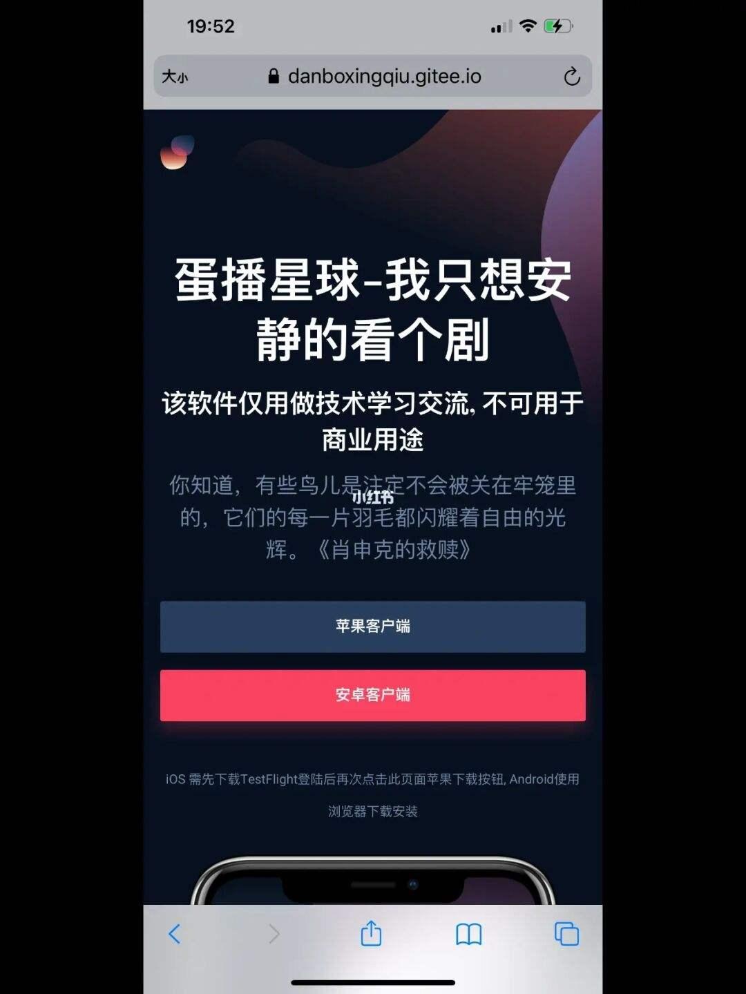 蛋播星球app_星球视频app下载安装  第2张