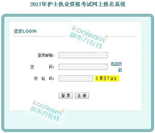 中国卫生人才网网上报名入口-2017年护士资格考试