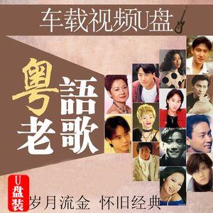 群星 - 专辑《香港粤语难忘金曲》[分轨]3CD[WAV无损]百度云下载