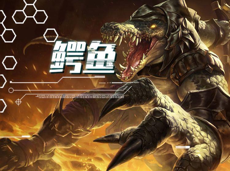 英雄联盟鳄鱼攻略_英雄联盟荒漠屠夫出装  第2张