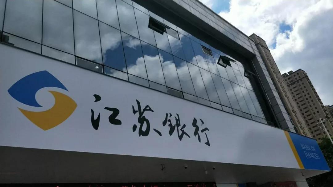 江苏银行个人委托贷款-产品介绍-免费申请-审核资料-好不好下款