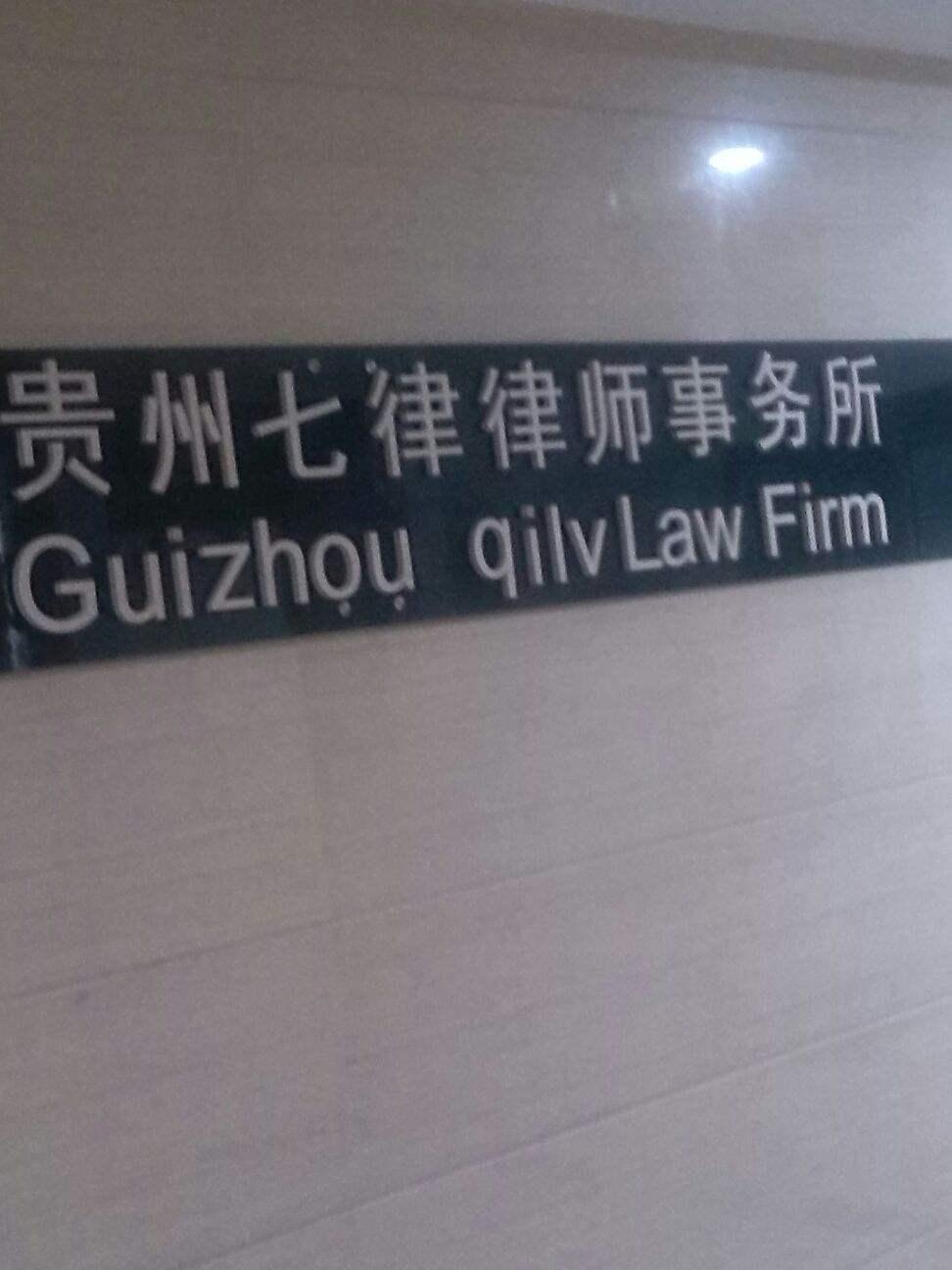 一般律师事务所上班时间