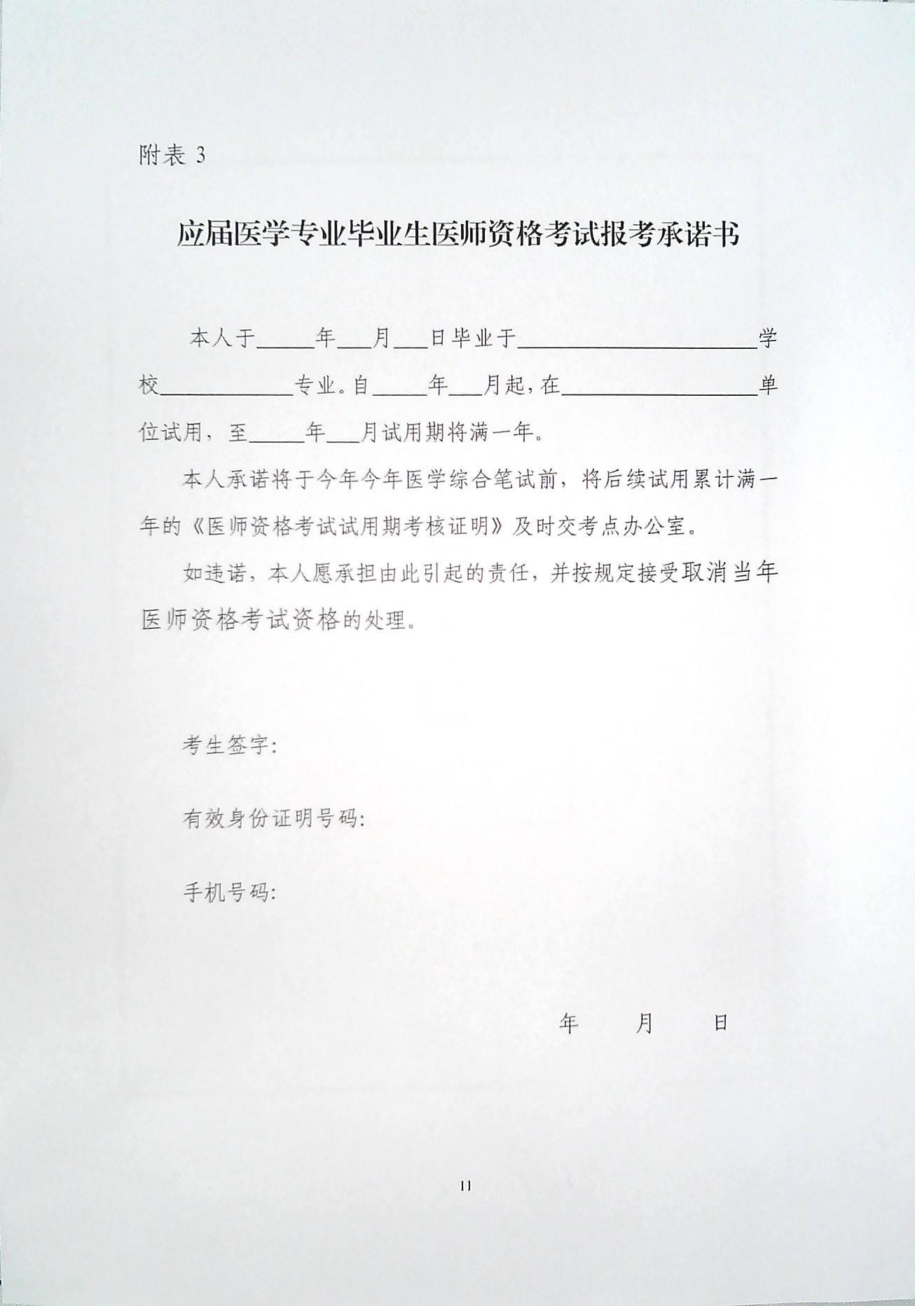 附表3:应届医学专业毕业生医师资格考试报考承诺书