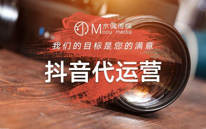 抖音代运营哪家好-杭州抖音运营公司哪家好