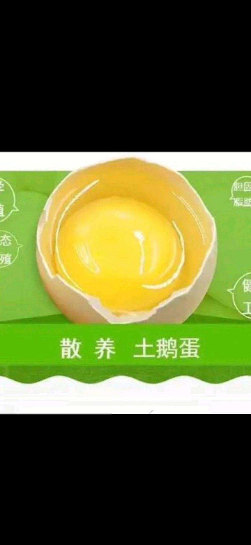 鹅蛋营养_鹅蛋的禁忌人群  第2张