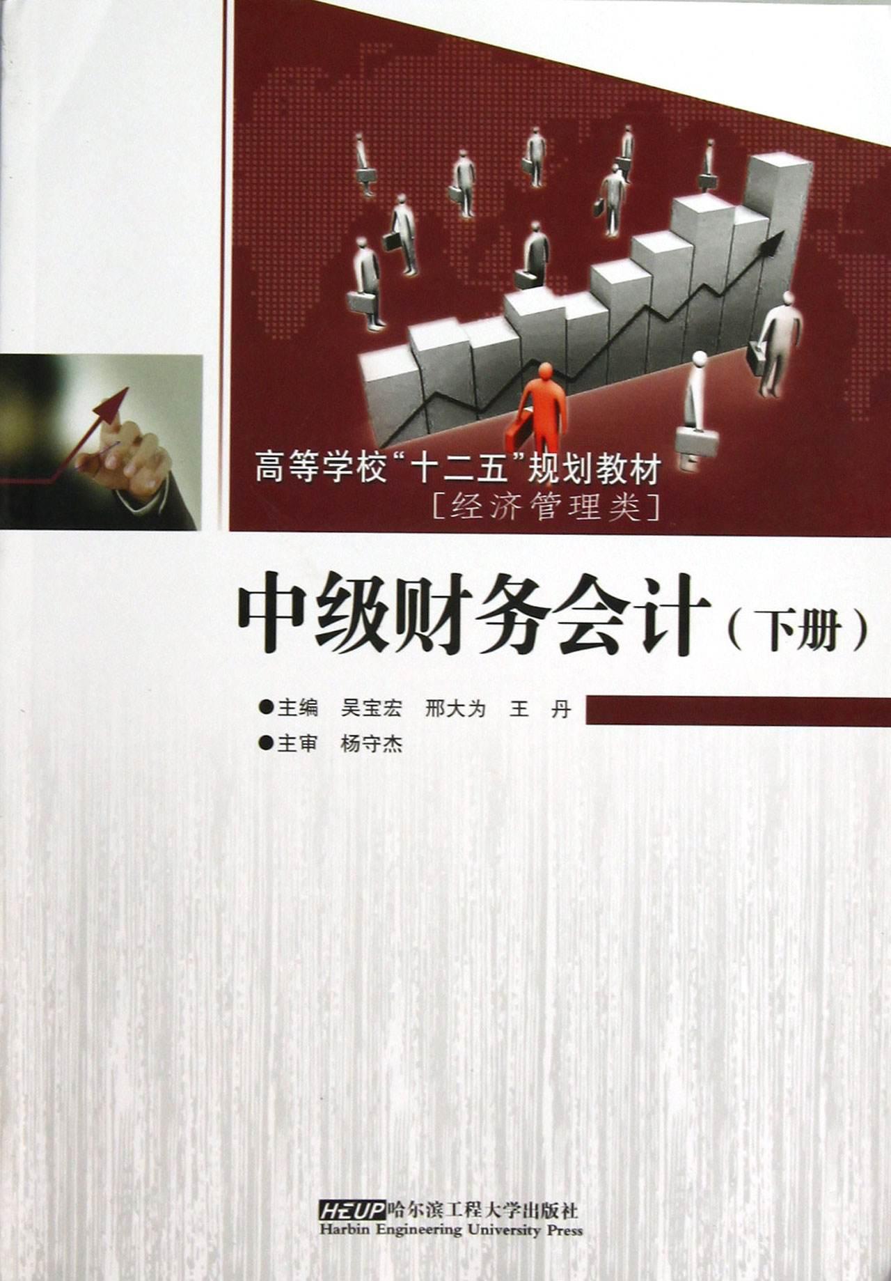 中级财务会计(下经济管理类高等学校十二五规划教材)