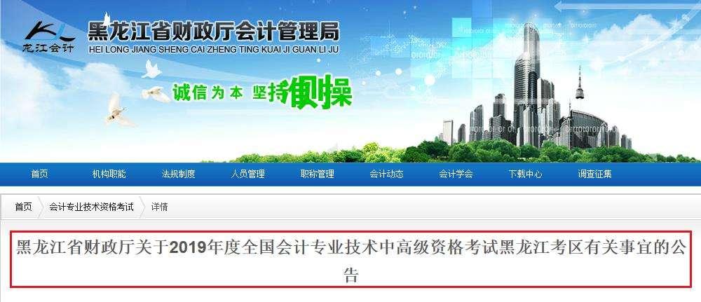 黑龙江2019年中级会计专业技术资格考试有关事宜的公告