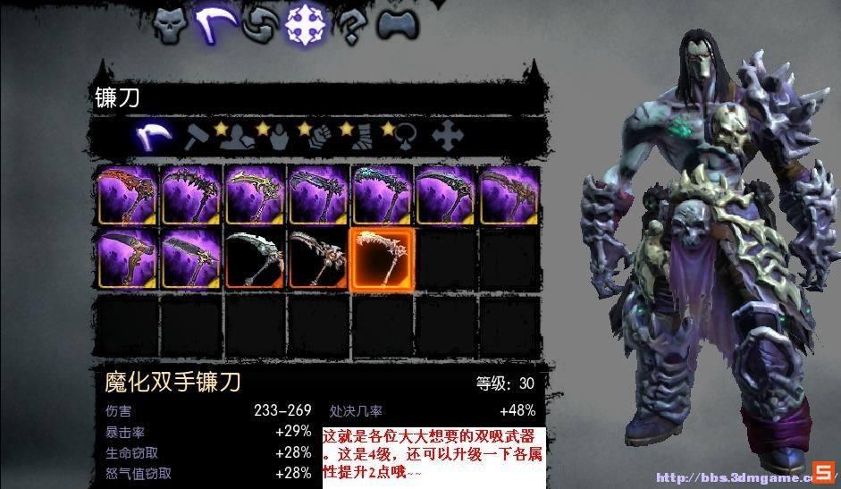 暗黑血统2技能_暗黑血统2武器混沌之牙  第2张