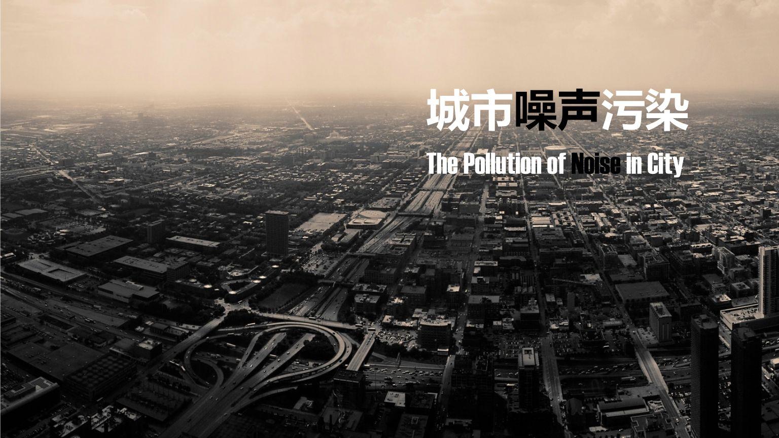 环保噪声治理服务 商业综合体噪声污染治理
