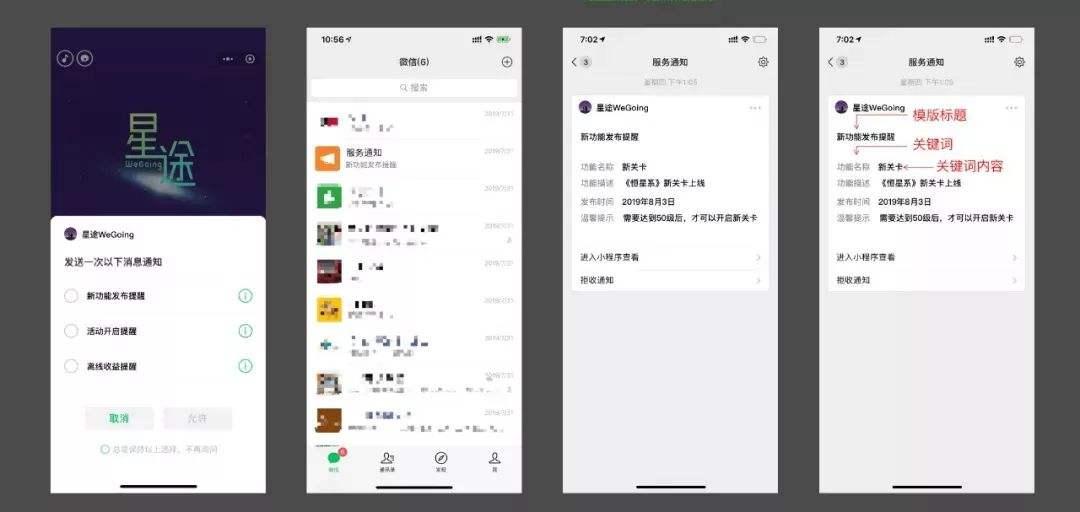 微信更新小游戏互推跳转规范!违规将严肃处理