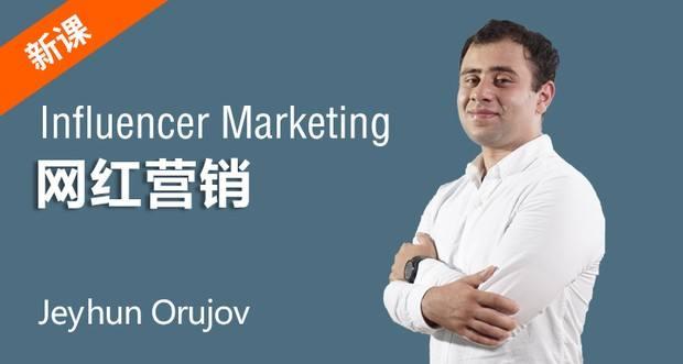 网红营销(influencer marketing)