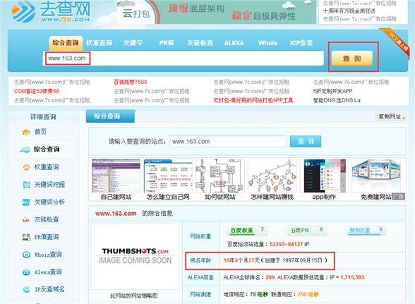 网站收录查爱站_网站查询站长工具