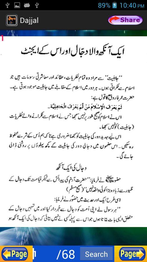 aik ankh wala dajjal in urdu 1.
