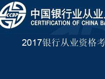 2017上半年银行从业资格考试成绩查询入口:中国银行业