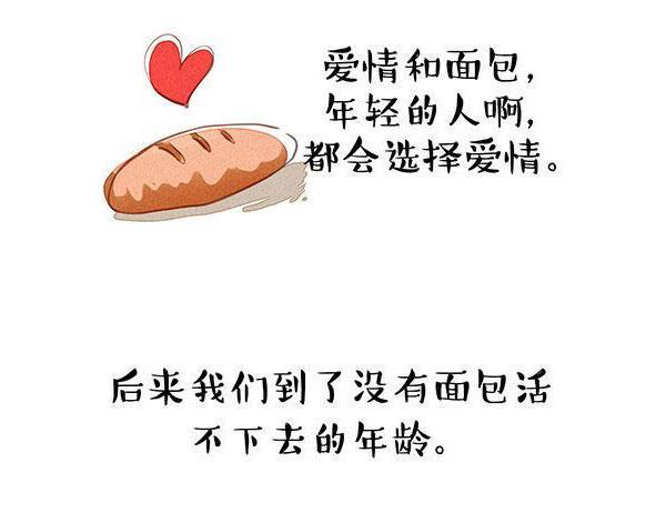 如何在面包和爱情之间做出选择
