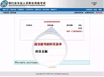 银行从业资格证注册报名官网 2020银行从业报名入口