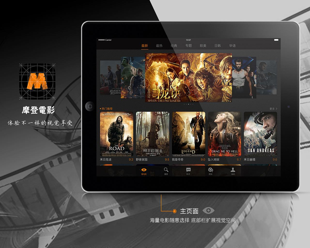 """<strong>ipad<\/strong> movie app"""" style=""""max-width:410px;float:left;padding:10px 10px 10px 0px;border:0px;"""">Once you have selected your movie, get familiar with its context. So before you have even seen the movies you should get yourself familiar with it. Have some idea about the actors in the film like what films they have done in the past? Have they won any awards for past performances, are they known for a certain style? Etc. Is the movie based on any historical event or book? Other things that would be useful to note is, is the film a sequel or a remake? By learning this information about the film means you will be able to make some comparisons in your review, like the actors performance in this film compared to pass performances, or how the remake compares to the original.</p> </p> <p>But I have good news! Like you, our first feature was met with empty distribution promises and crappy deals. So by necessity, we started selling our title on Amazon as both a physical DVD and a video on demand download. At first, none of the producers liked that idea. I mean, even if a traditional deal sucks, at least there is still validation of seeing your title on the shelves at the local video store…</p> </p> <p>Get all fixed up. Just because you're not going out doesn't mean you can't look good! Girls, put on that makeup and put on whichever sexy clothes are comfiest. Guys, spritz on the cologne and style your hair-she'll love it! Making the night feel like a real date means looking like you're on a real date. Your soul mate will appreciate the efforts you put forth to look cute even after you've been married awhile.</p> </p> <p>Meanwhile, you also can't find a good review of the film… and I can assure you it's not as bad as the liberal critics make it out to be. It's a pretty good Movie… but the reviewers have decided, since they don't want you to absorb the content, to sell out any remnant of objectivity they ever had and over-shred the execution of the production. Again, y"""