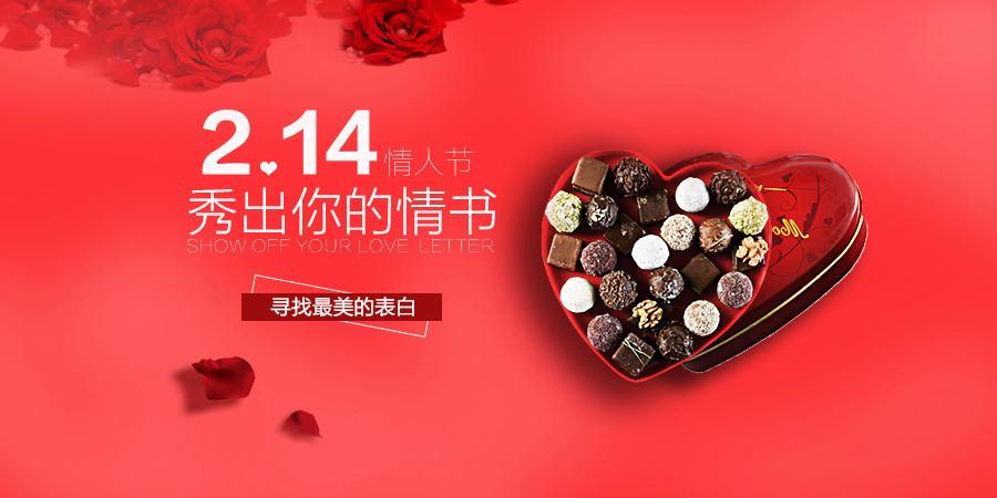 情人巧克力_情人巧克力是什么项目  第2张