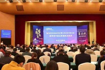 漳州青年创业联盟成立 2020-12-17 11:09 新福建 福建日报-新福建客户