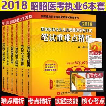 【昭昭医考2018考试书6】预售 2018国家临床执业医师考试用书 笔试