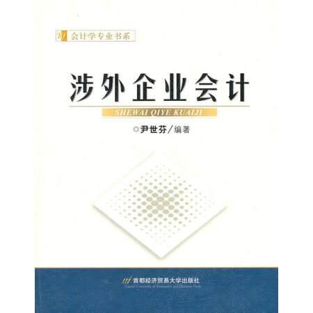 【二手8成新】涉外企业会计 尹世芬著 首都经济贸易大学出版社