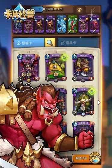 卡牌 卡片怪兽  厂商:极光游戏 89 下载 试玩推荐 <strong>joker123<\/strong> 我也推荐