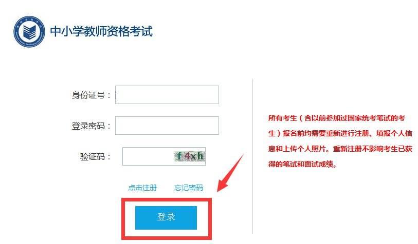 重庆教师资格证考试准考证打印流程