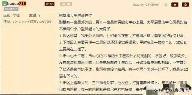 女检察官炫富有4套房?官方通报 女检察官部分炫富言论系吹嘘