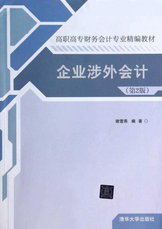 企业涉外会计(第2版高职高专财务会计专业精编教材)