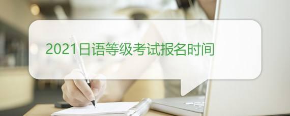 2021日语考级7月份辅导班报名
