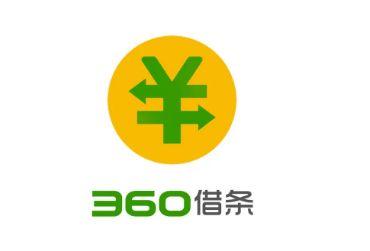 360借条贷款免费申请_额度多少_靠谱吗_上不上征信_申请借款_利率是多少?