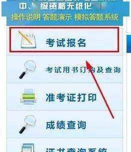 第2步:选择中级会计职称报考省份,然后进入到自己所在省份的报名页面.