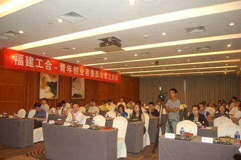福建省工业合作协会-青年创业者委员会成立(组图)