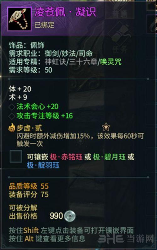 古剑奇谭2武器升级_古剑奇谭二游戏最强武器  第2张