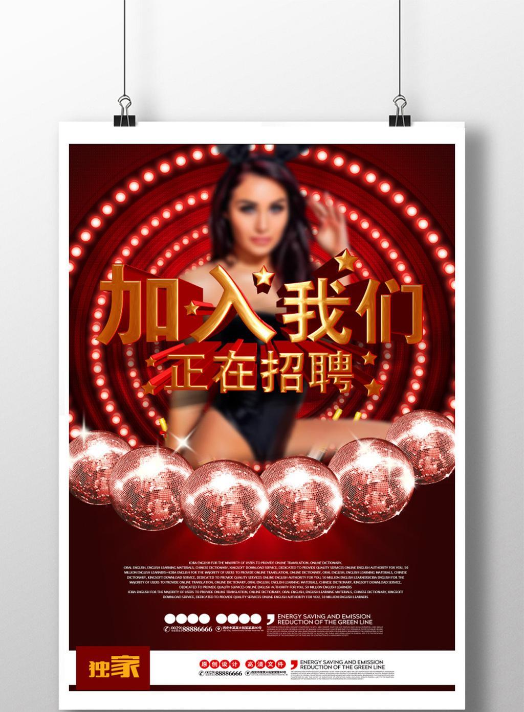 2016重庆市夜总会场所招聘信息_重庆酒吧招聘信息网