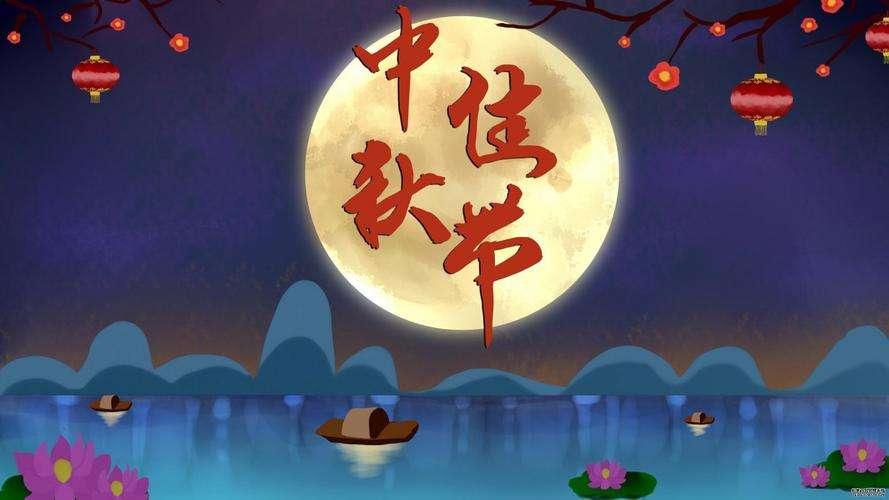 中秋佳节表达思念之情的话语 中秋节思念家乡的优美短句
