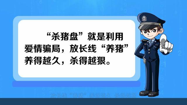 """珍爱网安全顾问揭秘,""""杀猪盘""""如何""""杀猪""""?"""