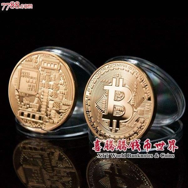 比-特-币硬币bitcoin美国黄铜版纪念币/章2013年最新获奖币比特