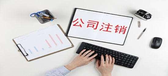广州公司注销流程材料费用